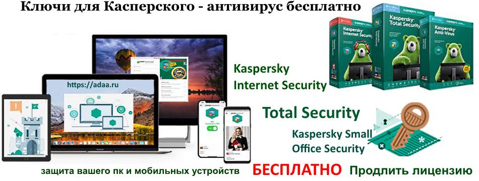Ключи для kaspersky свежие серии бесплатно на 60, 90, 180 и 365 дней