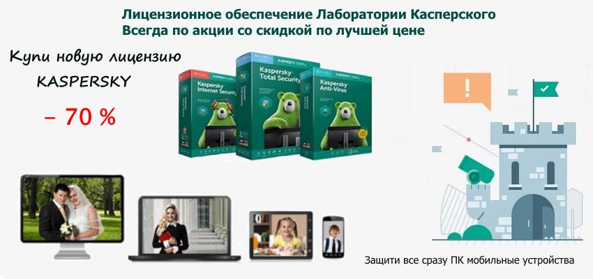 Продление лицензионного обеспечения Лаборатории Касперского всегда по акции со скидкой по лучшей цене.