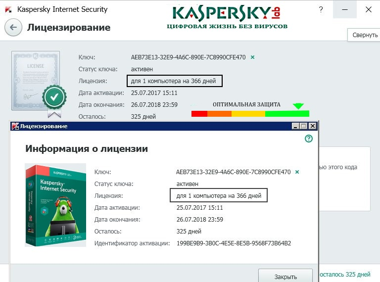 Получите новую годовую лицензию kaspersky internet security 2019 1 Год 1 ПК
