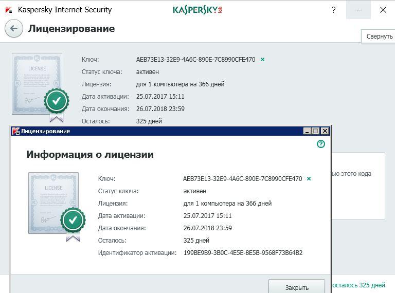 произведена активация лицензии Kaspersky Internet Security на 365 дней через прокси Индия