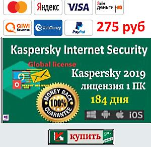 Kлюч Касперский Интернет Секьюрити 1 ПК 184 дня