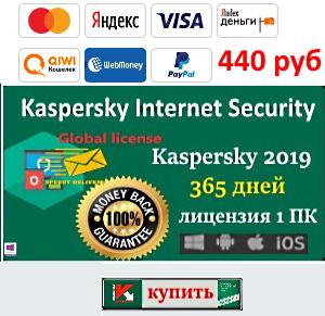 Продление лицензии Касперский Интернет Секьюрити 1 ПК 365 дней