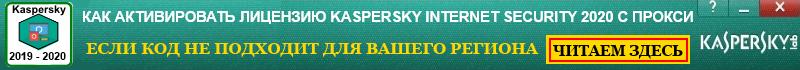 Как продлить и активировать лицензию Kaspersky Internet Security 1 год прокси Индия если код не подходит для вашего региона