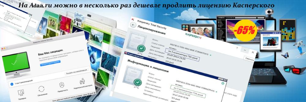 на adaa.ru в несколько раз дешевле продлить лицензию kaspersky internet security для 1 компьютера 1 Год