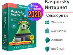 купить по акция лицензии Kaspersky Internet Security на 1 год